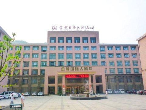 石台金诚国际大酒店