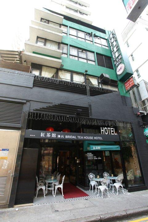 香港红茶馆酒店(油麻地鸦打街店)(Bridal Tea House Hotel (Yau Ma Tei Arthur Street))
