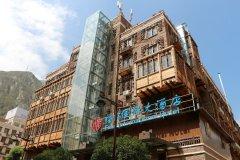 汶川福临国际大酒店