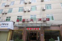 平武雄豪大酒店