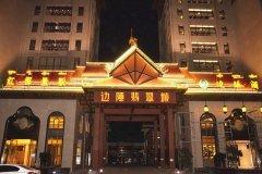 盈江边陲酒店
