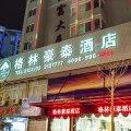 格林豪泰酒店(霞浦汽车站店)