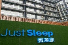 宜兰礁溪捷丝旅馆(Just Sleep Jiao Xi)