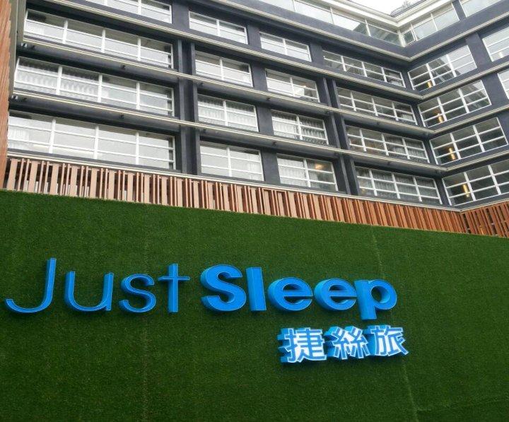 捷丝旅(宜兰礁溪馆)(Just Sleep Jiaoxi)