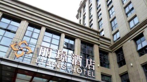 宁波丽璟酒店