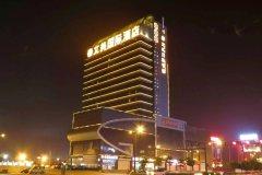 榆林市艾美国际酒店