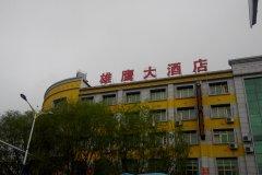 拉萨雄鹰大酒店