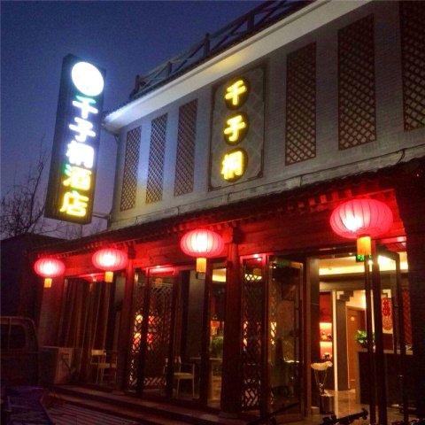千子桐酒店(北京昌平科技园区)