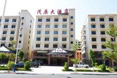 元阳茂原大酒店