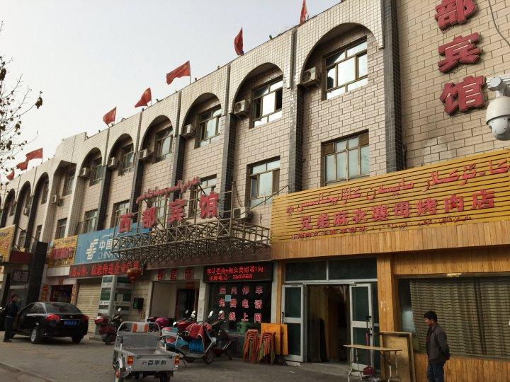 喀什西部宾馆