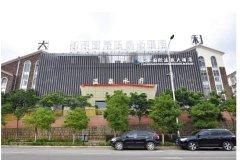 昆明众联国际温泉大酒店