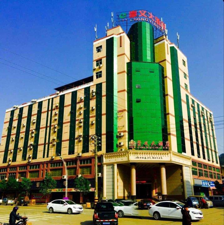 崇义大酒店