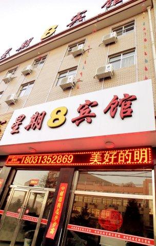 蔚县星期8宾馆