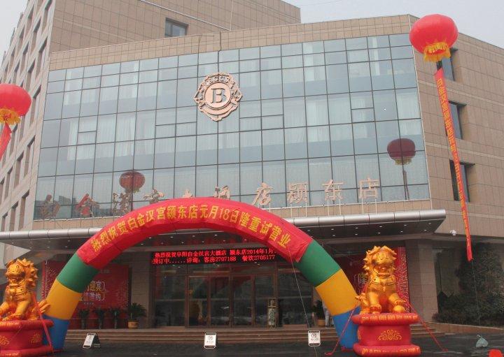 白金汉宫大酒店(阜阳颍东店)