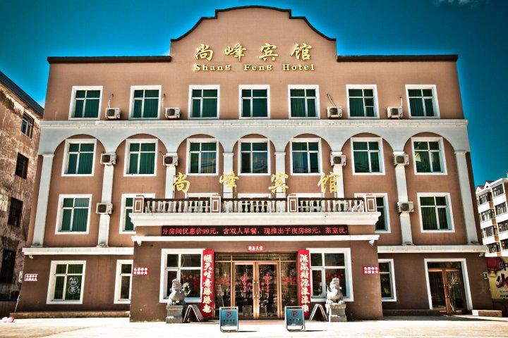同江尚峰宾馆