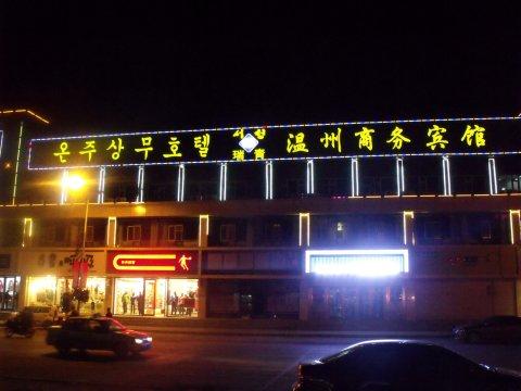 安图温州商务宾馆