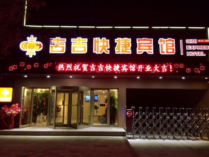 张掖吉吉快捷宾馆