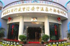 安宁工商温泉酒店