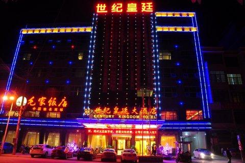 蓝山世纪皇廷大酒店