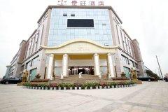 广汉贵旺大酒店