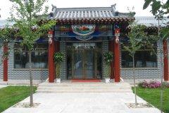 北京喻海庄园住宿
