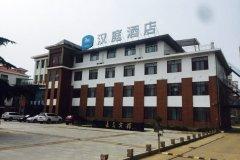 新品汉庭酒店烟台长岛景区店