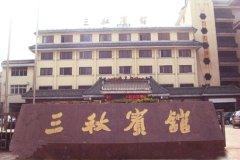 商丘三秋宾馆