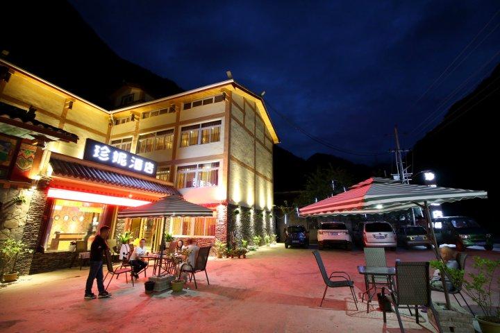 九寨沟珍妮酒店