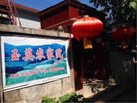 北京玉英农家院