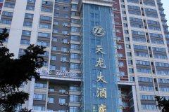 哈尔滨天龙大酒店会展中心店