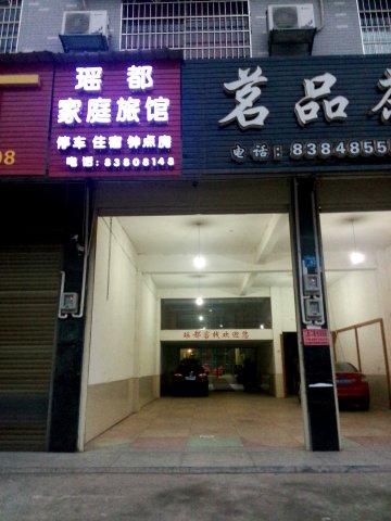 浏阳瑶都家庭旅馆