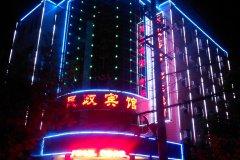 酒泉民政宾馆