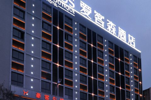 安康爱客森酒店