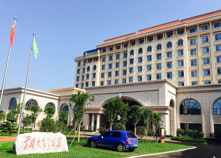 平山柏坡温泉度假酒店