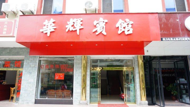 九寨沟华辉宾馆