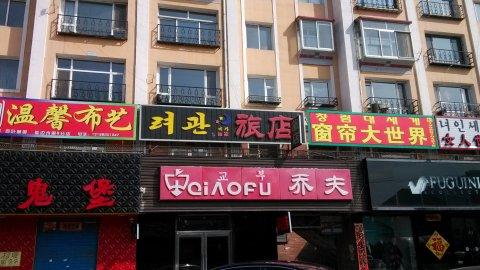 安图如家旅店