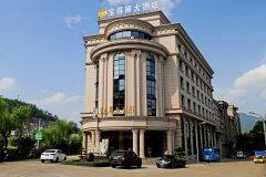 磐安宝得丽大酒店