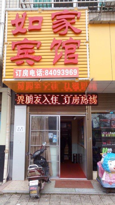 长沙县如家商务宾馆泉塘店