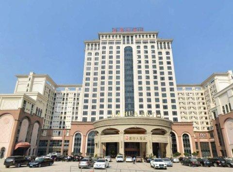 普宁嘉桦大酒店