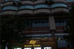 重庆海泰酒店