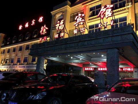 慈溪徐福宾馆