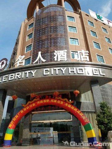 南宁名人酒店