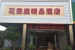 杭州花雯庭精品酒店