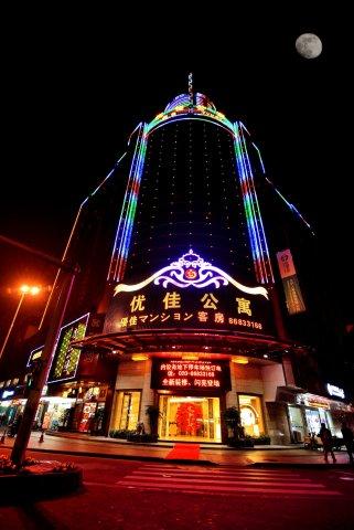 广州优佳公寓