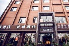 萍乡吉啡酒店