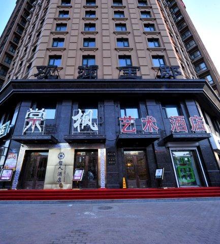 棠枫艺术酒店(哈尔滨江畔店)