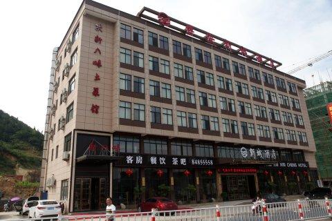 磐安新城酒店