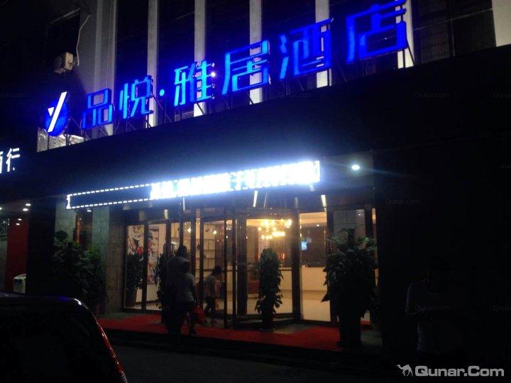 濮阳品悦·雅居酒店