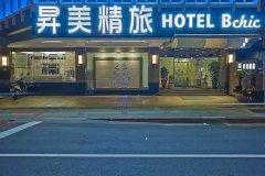 台北昇美精品旅店(Hotel  BCHIC)