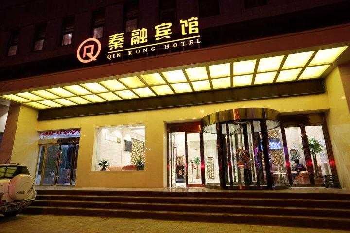 秦安秦融宾馆